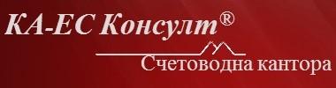"""Счетоводна кантора """"Ка-Ес консулт"""" гр. Варна"""